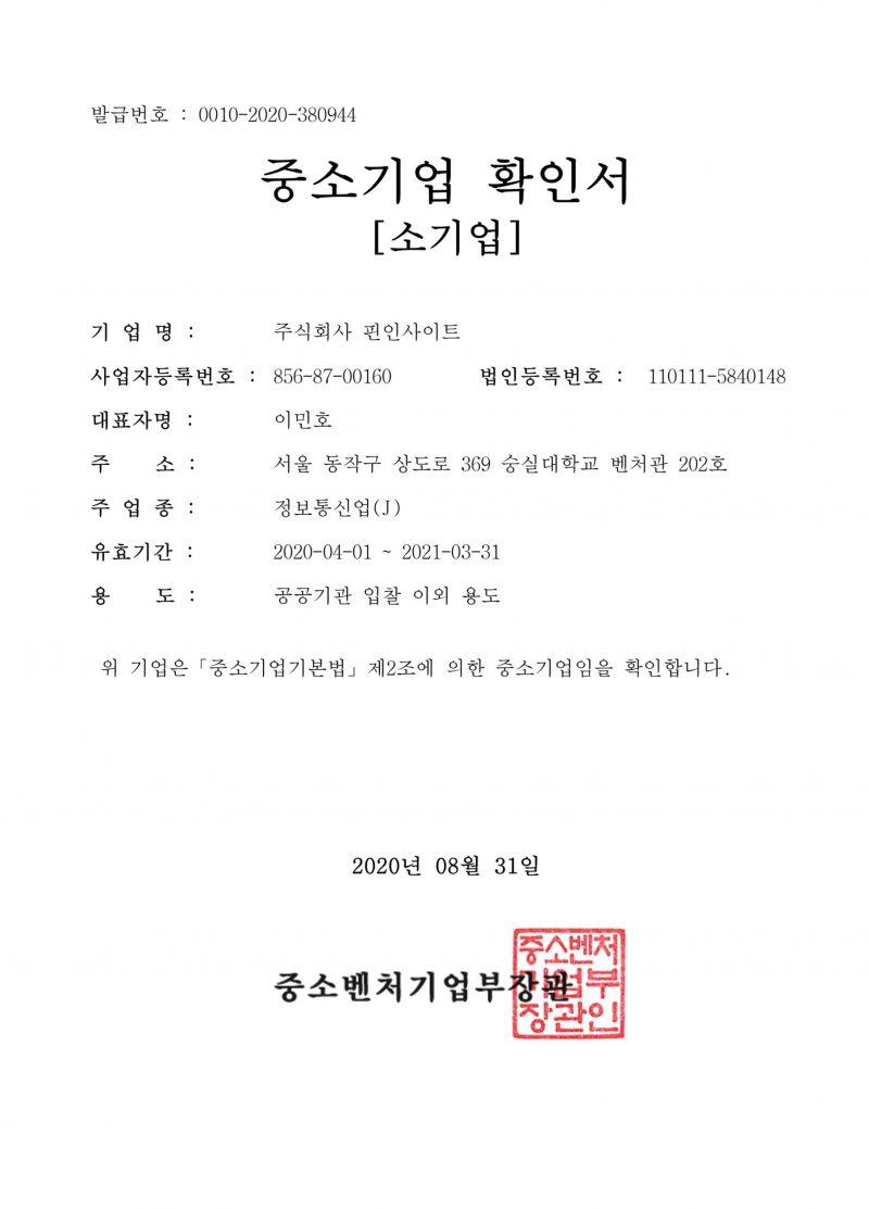 중소기업확인서_200831-1