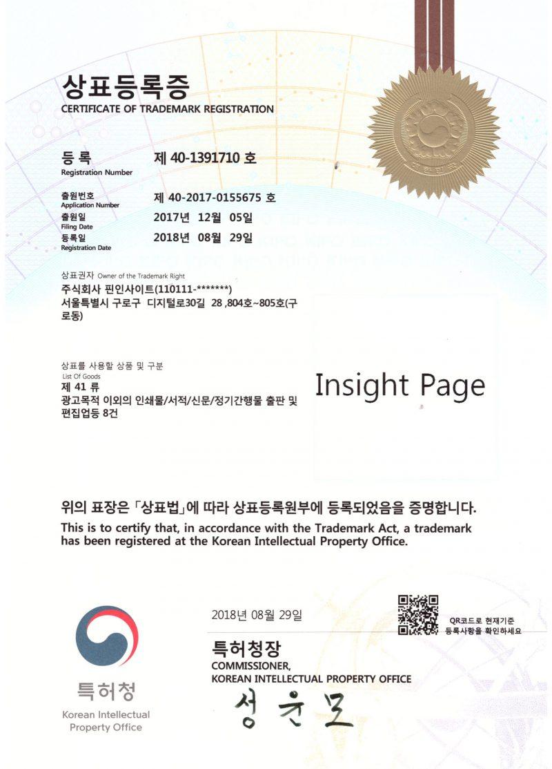 상표등록증_InsightPage
